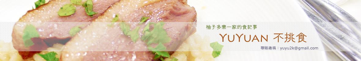 柚子多樂之 Yuyuan 不挑食
