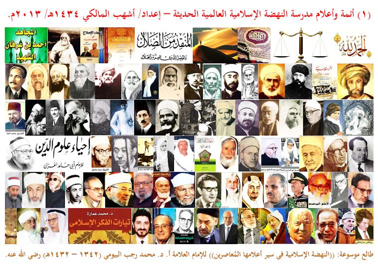 أعلام النهضة الإسلامية العالمية الحديثة - أشهب المالكي.
