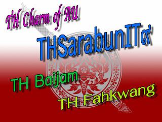 แบบ อักษร font thsarabun หรือ ไทย สา