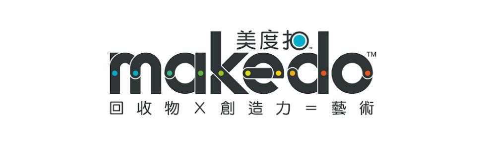 makedo 美度扣 官方部落格 - 美學的態度, 創意DIY啟發, 手創點子教學分享都在這哩!