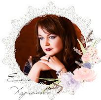 Елена Харламова
