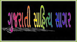 ugondaliya.blogspot.in