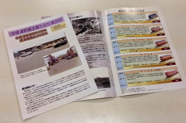 中標津町郷土館だより 第26号(PDF)