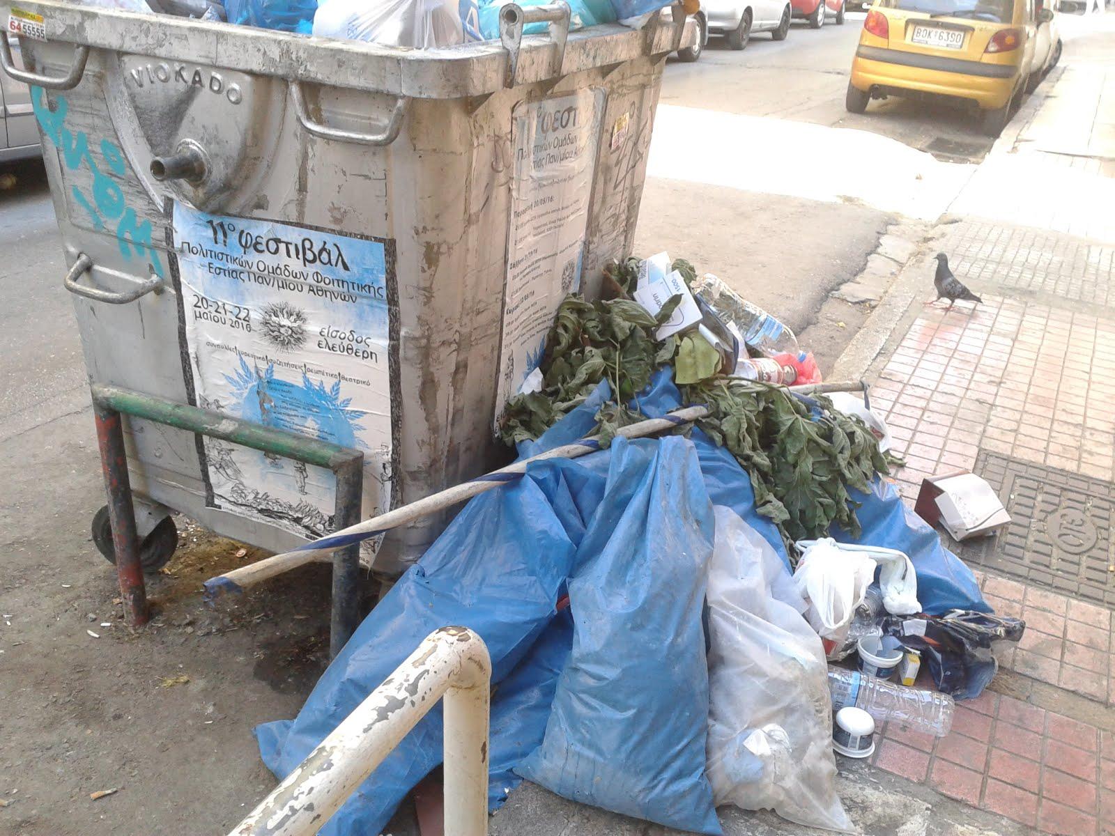 Μέσα στα σκουπίδια, μια κατεστραμμένη σημαία μαζί με το κοντάρι της.