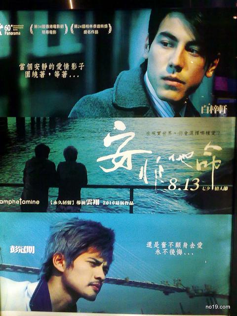 Amphetamine (2010) VIETSUB