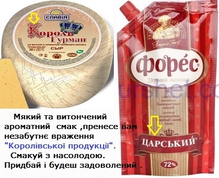 """Teretorialnyi vlasnyk"" Volodymyr prezentuie brend ""Славія"" та ""Форес""."