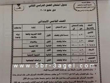 جداول امتحانات اخر العام الدراسى الحالى 2015 للنقل والشهادات بمحافظة الشرقيــة