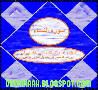 "Zinah Se Bachne Ka Wazeefa "" Surah Al-Nisa """