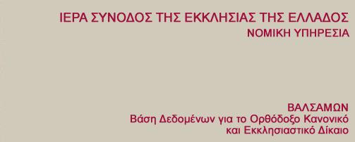 Νομική Υπηρεσία της Ιεράς Συνόδου της Εκκλησίας της Ελλάδος