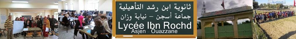 ثانوية ابن رشد  أسجن  وزان - Lycée ibn rochd asjen ouazzane