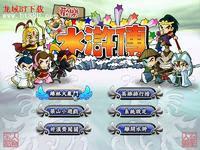 歡樂水滸傳繁體中文版,懷舊的經典動作遊戲下載!