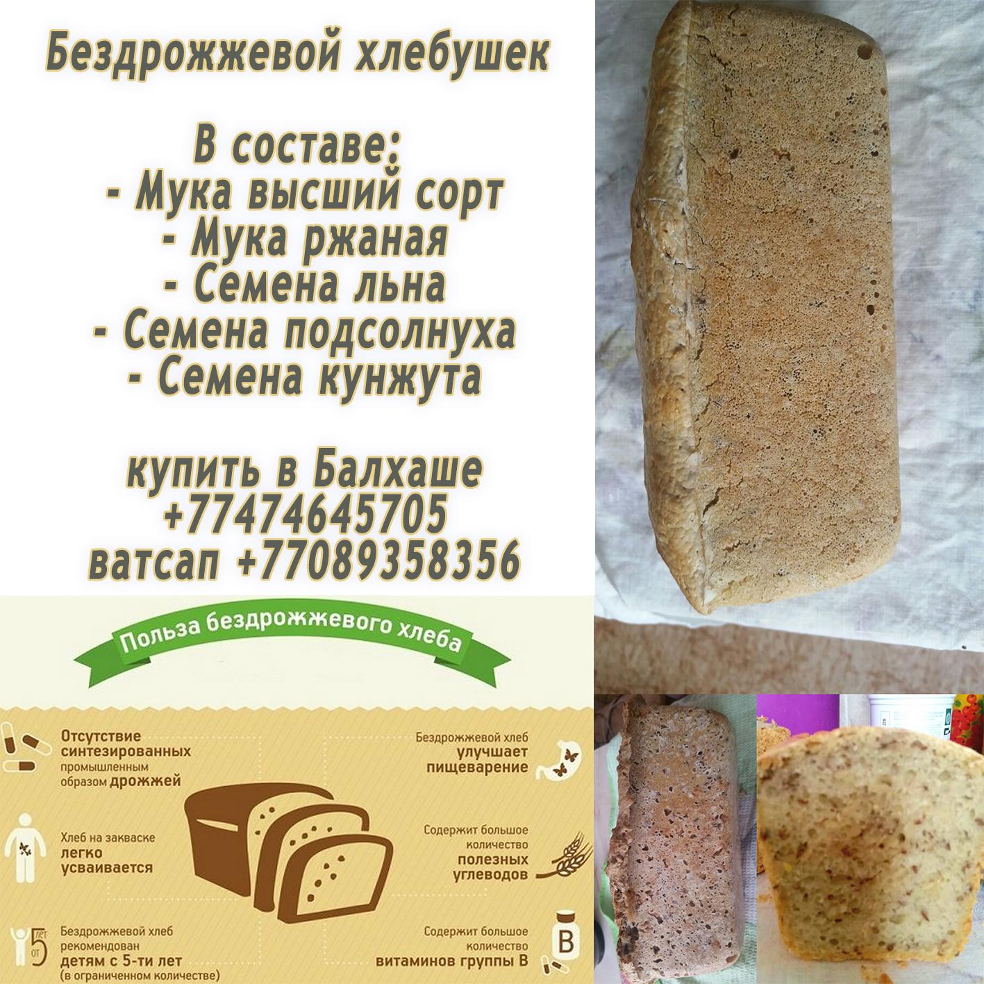 Рецепт хлеба ржаного бездрожжевого хлеба в духовке в домашних условиях