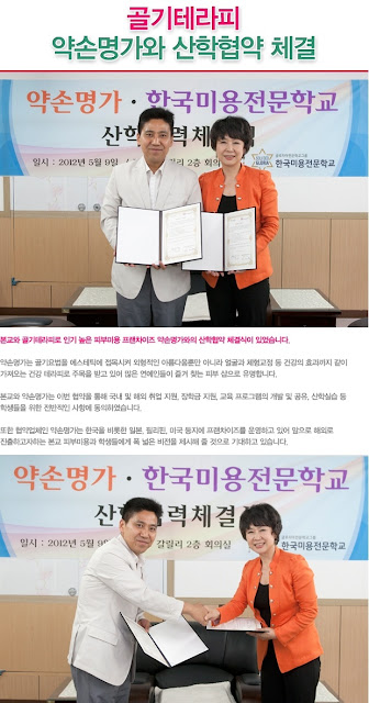 Yakson House Golki Therapy Industry Academic Cooperation with KBC (Korea Beauty College)