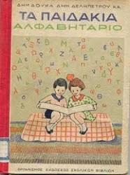 Τα βιβλία μου  Α΄Τάξη