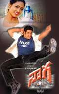 Naaga Telugu Movie Songs Free Downloads