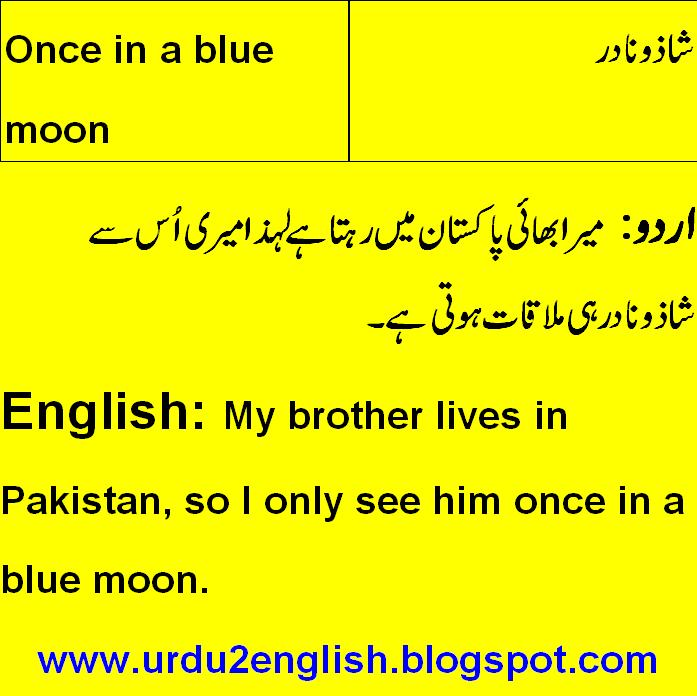 meaning of resumed in urdu 28 images what is the
