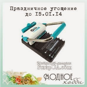 http://modnoe-hobby.blogspot.com/2013/12/scrapua.html