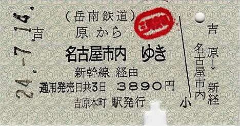 JR東海 硬券乗車券 吉原から名古屋市内ゆき 吉原本町駅発行