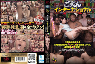 [AVOP-166] Cum International – Mizuna Rei