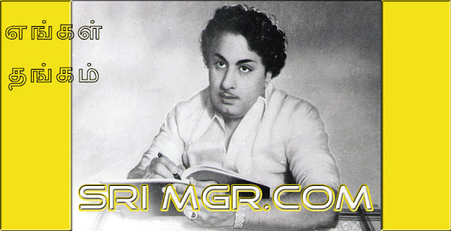 'Makkal Thilagam' MGR Rare Unseen Pictures 8