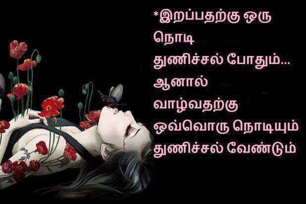 Sad Love Quotes Images Pictures In Tamil : Tamil Sad Love Quotes Tamil love feeling quates