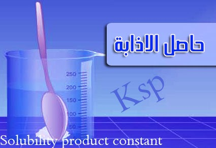 Solubility product constant,حاصل الاذابة Ksp,تعريف حاصل الاذابة,تابث حاصل الاذابة,قانون حاصل الاذابة,تطبيقات حاصل الاذابة,شرح ثابت حاصل الاذابة,ما هو حاصل الاذابة