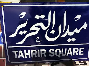 Midan El Tahrir   ميدان التحرير