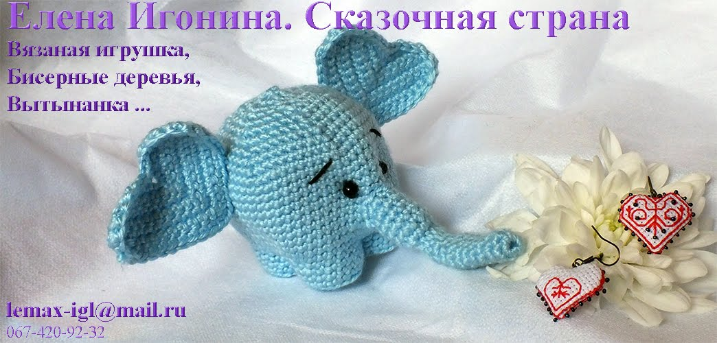 Елена Игонина. Сказочная страна