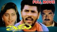 Indu Old Telugu Movie Songs