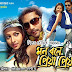 Mon Bole Priya Priya (2011) Bengali Romantic Full Movie HDRip 600MB