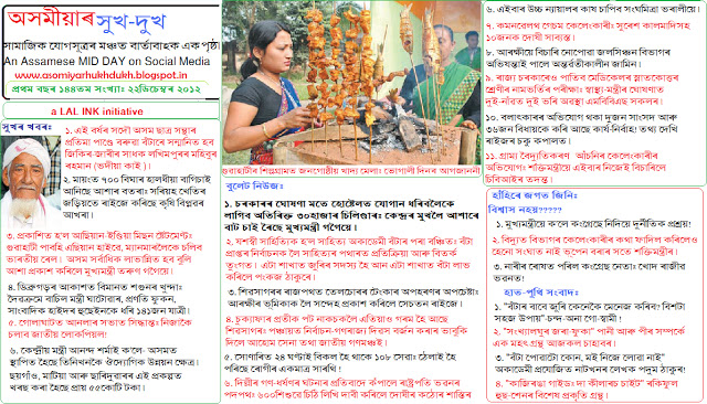 22-12-2012 144th Issue