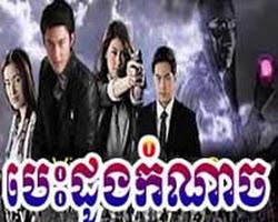 [ Movies ] បេះដូងកំណាច Besdong komnach - ភាពយន្តថៃ - Movies, Thai - Khmer, Series Movies - [ 59 part(s) ]