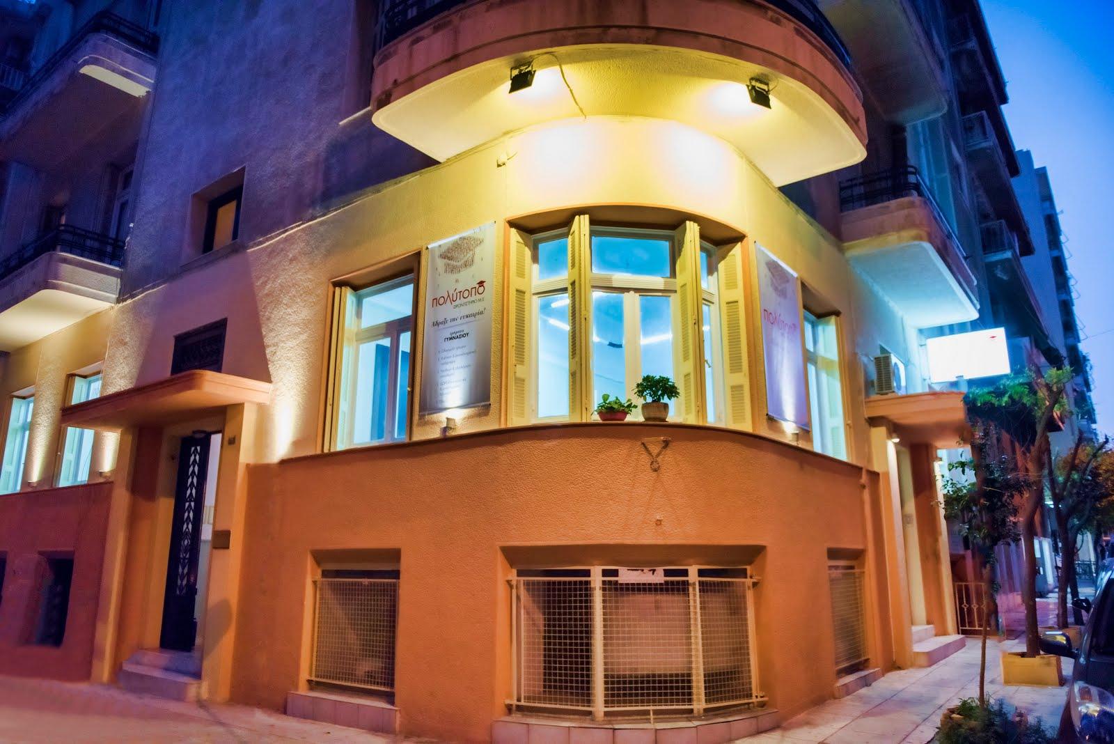 Ο χώρος μας σε νεοκλασικό κτήριο στο κέντρο του Πειραιά!