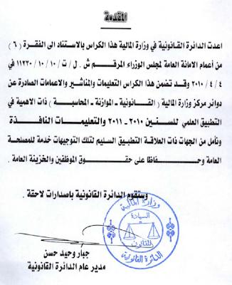 تعاميم و منشورات وزارة المالية العراقية
