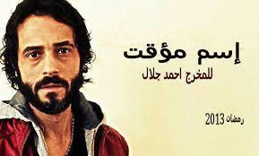 ,اسم مِؤقت,ism moaqat,
