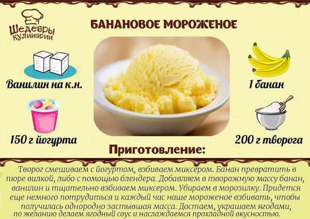 Как готовить мороженое в домашних условиях детям