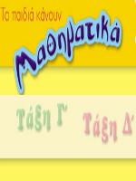 Μαθηματικά Γ΄- Δ΄τάξεων