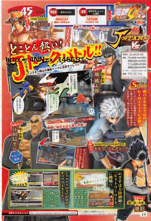 Portgas D. Ace, Killua Zoldyck, Hiei, Momotaro, Sakigake Otokojuku, Heihachi Edijima, One Piece, Yu Yu Hakusho, Hunter x Hunter, J-Stars Victory VS, Namco Bandai, Weekly Shonen Jump, Actu Jeux Video, Jeux Vidéo, Playstation 3, Playstation Vita,