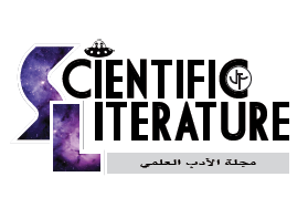 Scientific Literature magazine مجلة الأدب العلمي