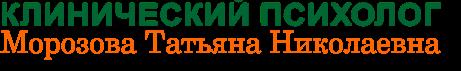 Клинический психолог в Нефтеюганске - Морозова Татьяна Николаевна