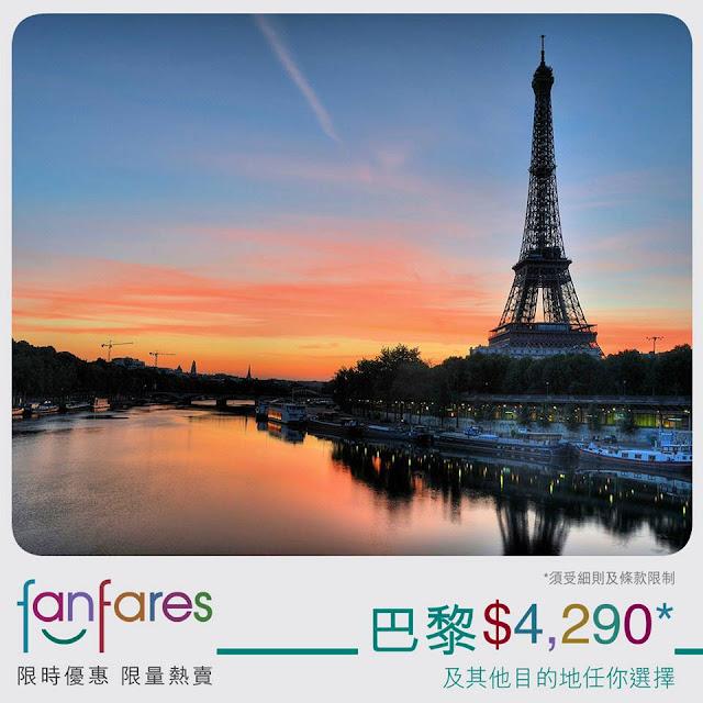 Fanfares 香港飛巴黎 HK4,290,連稅HK$5,271
