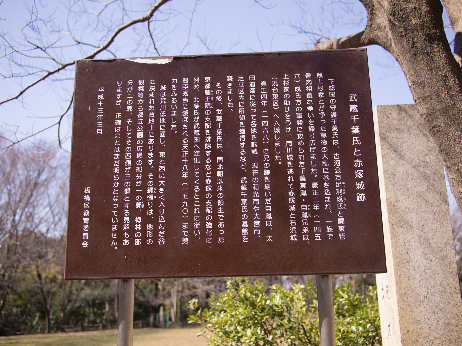 赤塚城跡 説明版