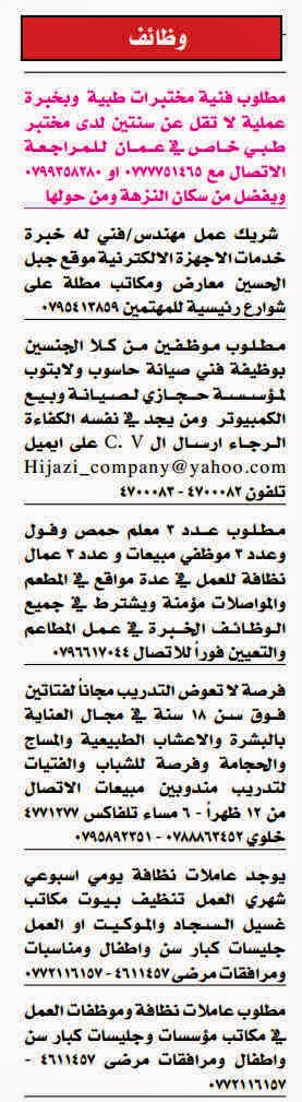 وظائف-جريدة-الدستور-الاردنية