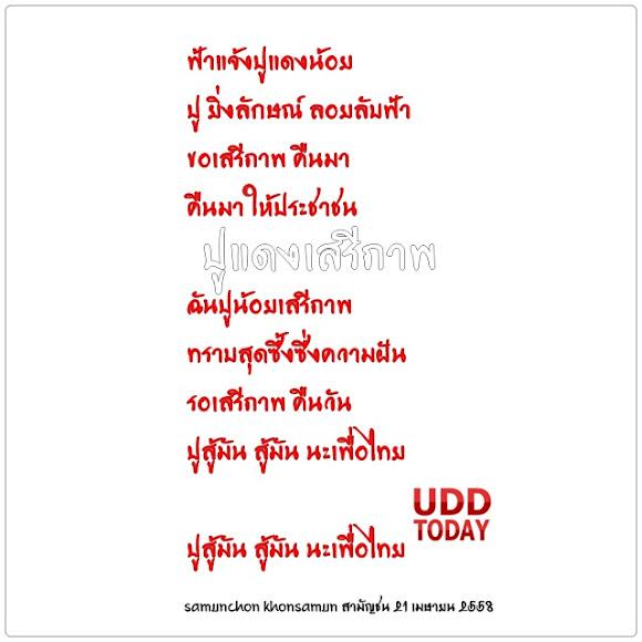 เพลงแปลง ปูแดงเสรีภาพ ต้นฉบับ นกสันติภาพ สถานี Peace TV