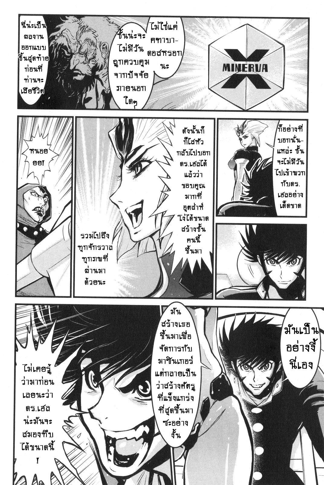 Shin Mazinger Zero ตอนที่ 7 TH แปลไทย