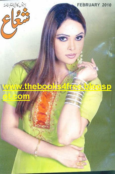 shuaa digest april 2011 free download