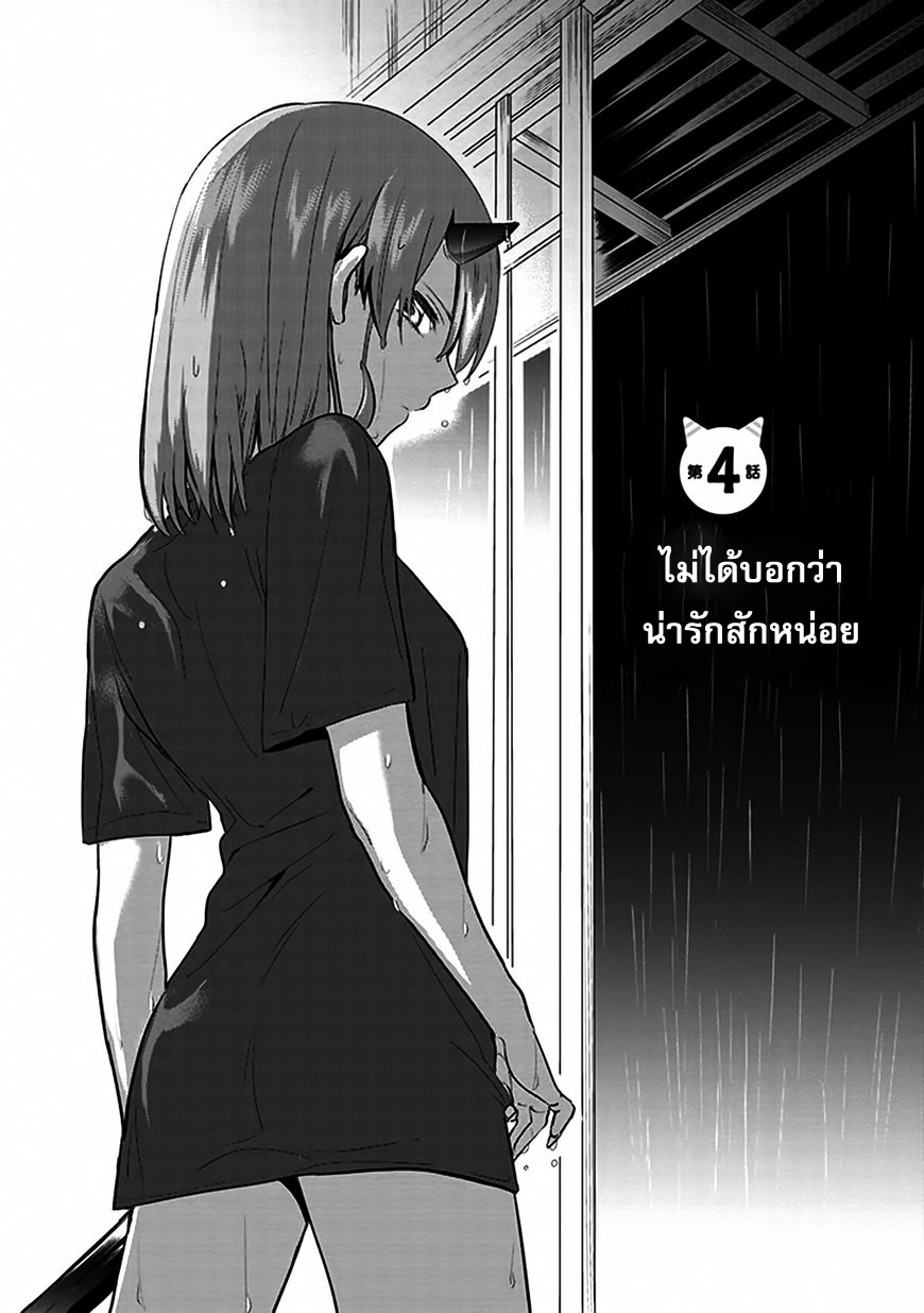 Oni futatsu-ตอนที่ 4