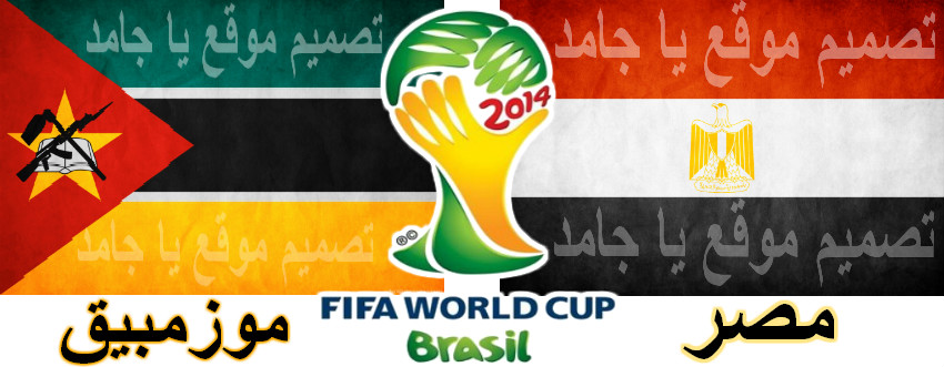 مصر موزمبيق