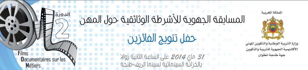 جهة طنجة تطوان: حفل تتويج الفائزين في المسابقة الجهوية التربوية لإعداد أشرطة وثائقية حول المهن