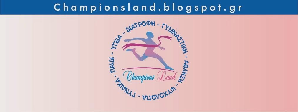 ChampionsLand - Πρωταθλητές Ζωής,Υγείας,Διατροφής,Fitness